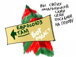 Read more about the article Бог подаст…  /  ЕВРОСОЮЗ ТАМ >>>