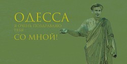 Read more about the article Одесса! Мы тебя поздравляем!