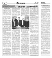 Read more about the article Шевчук без макияжа